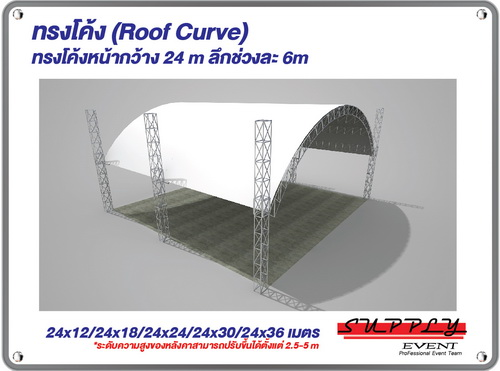 เช่า Roof top Cure