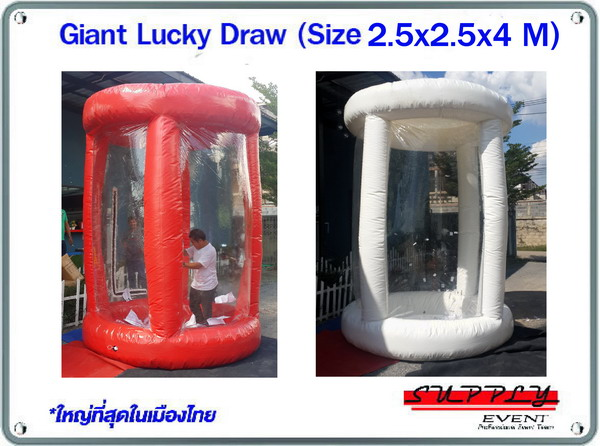 เกมส์ Giant Lucky Draw